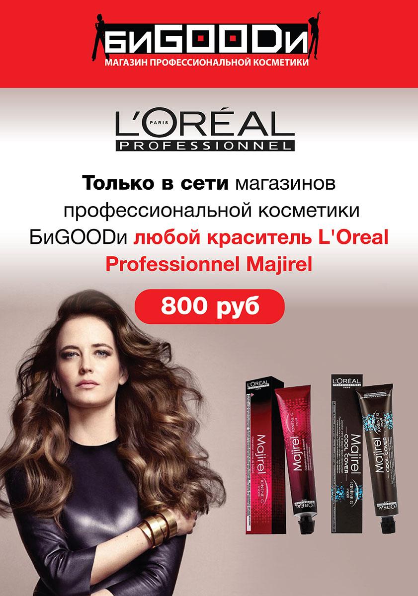 профессиональная косметика плеяна официальный сайт